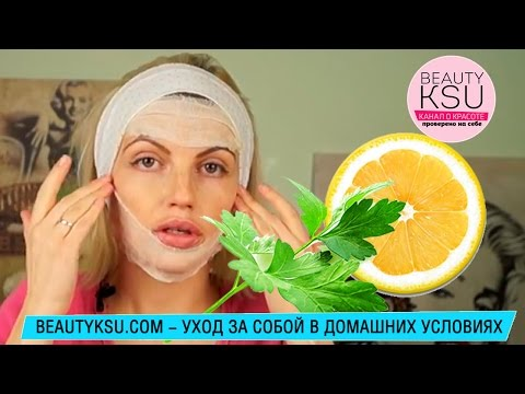 Отбеливаем пятна на коже лица петрушкой и лимоном