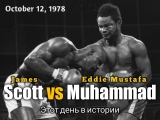 Джеймс Скотт vs Эдди Мустафа Мухаммед (James Scott vs Eddie Mustafa Muhammad) 12.10.2018