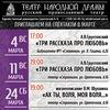 Театр Народной Драмы