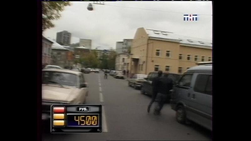 Такси ТНТ 23 октября 2006 фрагмент 2