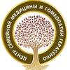 Центр семейной медицины и Гомеопатии доктора Гер