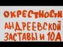 Окрестности Андреевской заставы и 10 А
