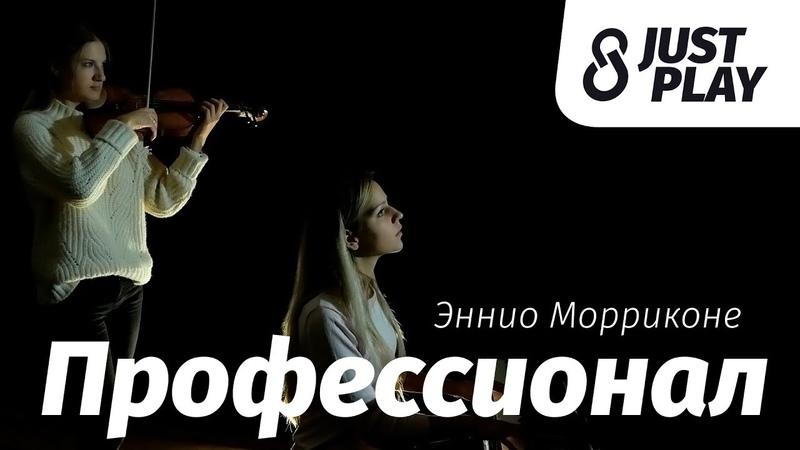 Эннио Морриконе Профессионал Cover by Just Play