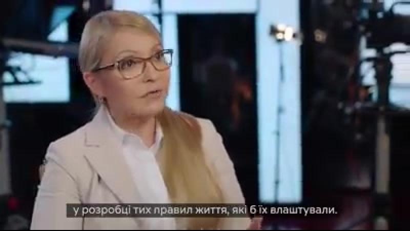 Як Конституція змінить життя українців? Тимошенко
