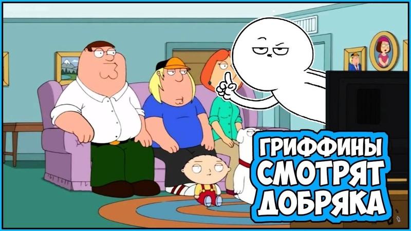 Гриффины (Family Guy) Смотрят Канал Добряк (Dobryak)
