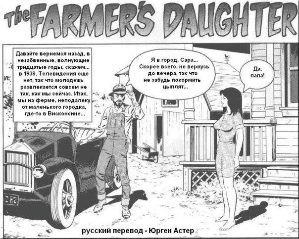 Дочка фермера развлекается