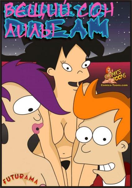 Futurama - вещий сон Лилы