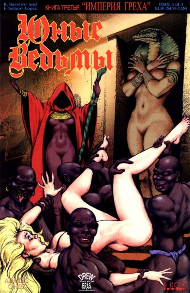 Юные Ведьмы 3. Империя Греха