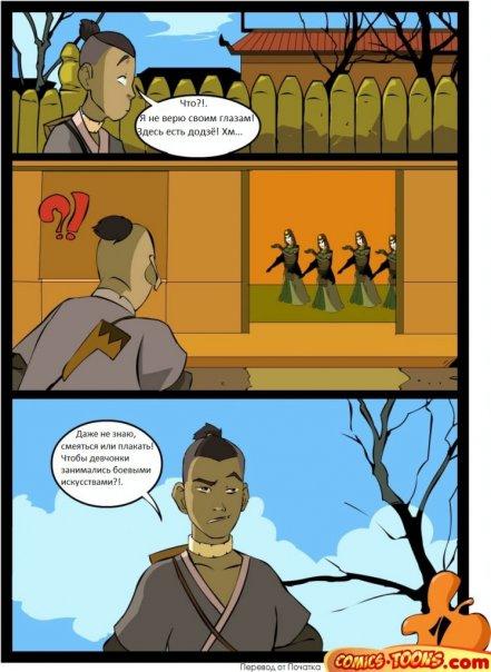 Avatar: Воины Киоши