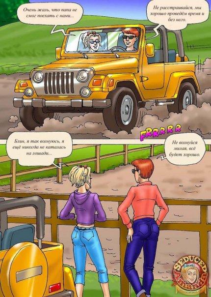 Езда на жеребце