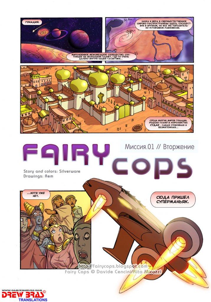 Феи-полицейские