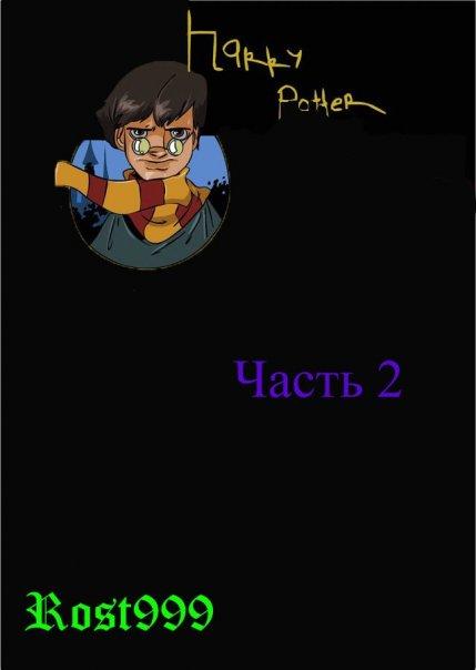 Приключения Гарри Поттера 2
