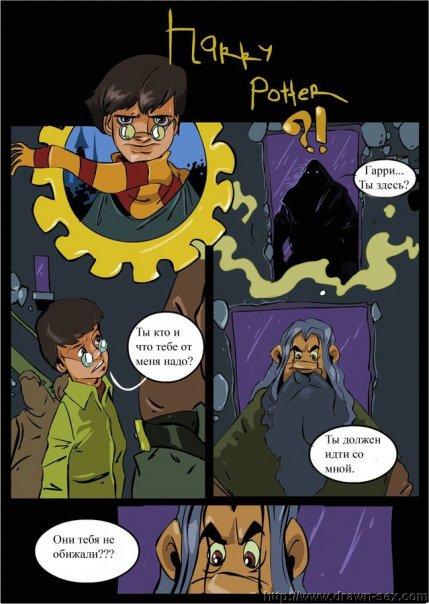 Приключения Гарри Поттера