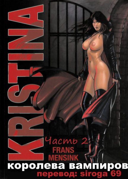 Кристина - королева вампиров 2