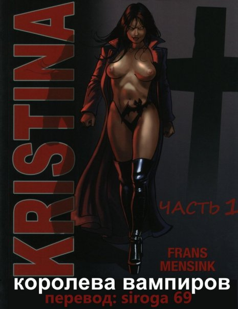 Кристина - королева вампиров 1