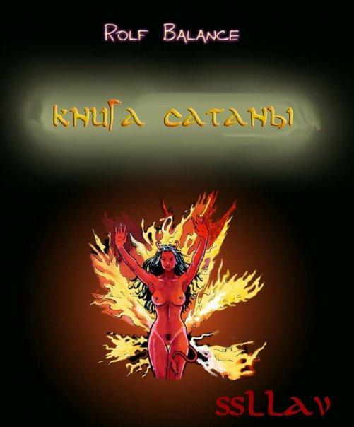 Книга Сатаны