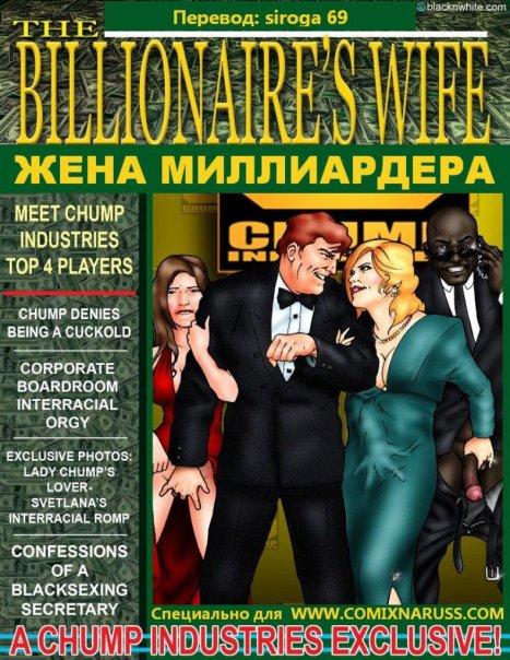 Жена Миллиардера 1