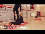 Фитнес курс