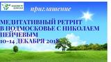 Медитативный ретрит Николая Пейчева в Подмосковье 10-14 декабря 2018