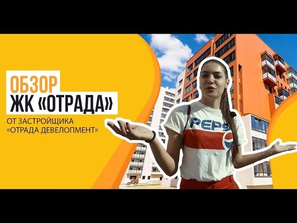 Обзор ЖК «Отрада» от застройщика «Отрада Девелопмент», 21.05.2018