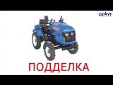 Как отличить трактор СКАУТ от дешевой подделки