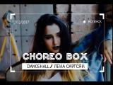 CHOREO BOX| DANCEHALL| ЛЕНА САРГСЯН