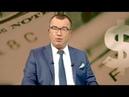 Новые акцизы, сборы и Поборы. Пронько 3 10 2017