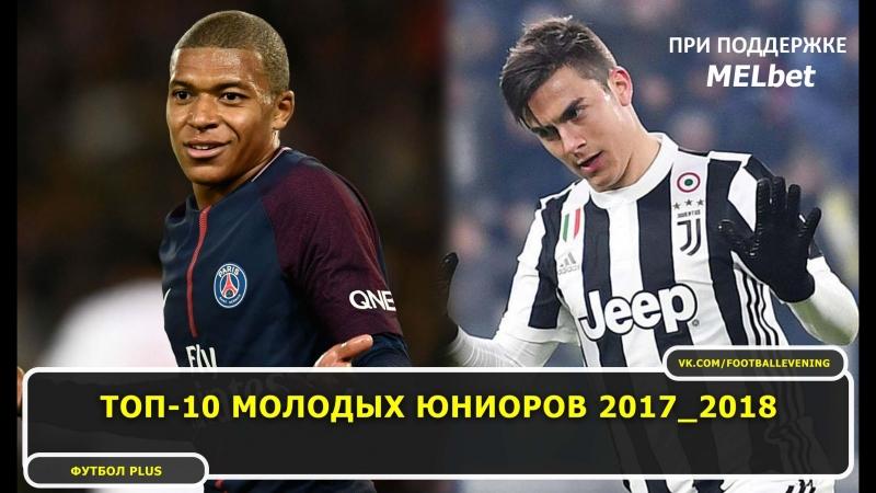 Топ-10 молодых юниоров 2017_2018