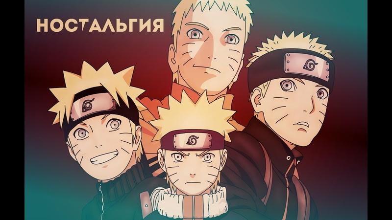 Naruto: Shippuuden [AMV]