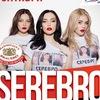 Serebro, 3 октября в «Максимилианс» Челябинск