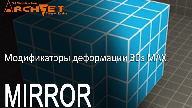 Модификатор деформации Mirror в 3D MAX. Как работать с модификатором Mirror?