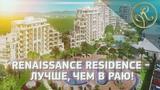 Сколько стоит рекламный ролик Как привлечь покупателей Медийная реклама Renaissance Residence