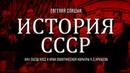 Евгений Спицын История СССР № 134 XXII съезд КПСС и крах политической карьеры Н С Хрущева