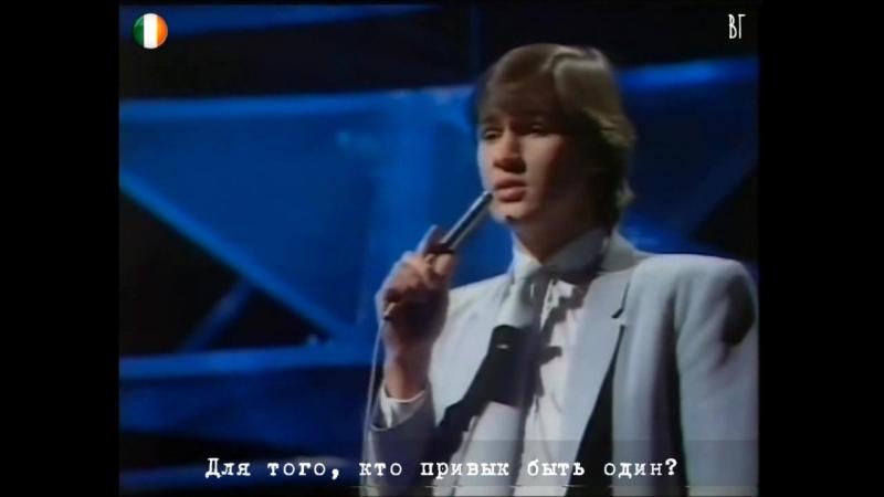 Джонни Логан - Что значит ещё один год? (Johnny Logan - Whats Another Year) русские субтитры