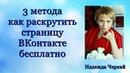 3 БЕСПЛАТНЫХ метода как раскрутить страничку ВКонтакте