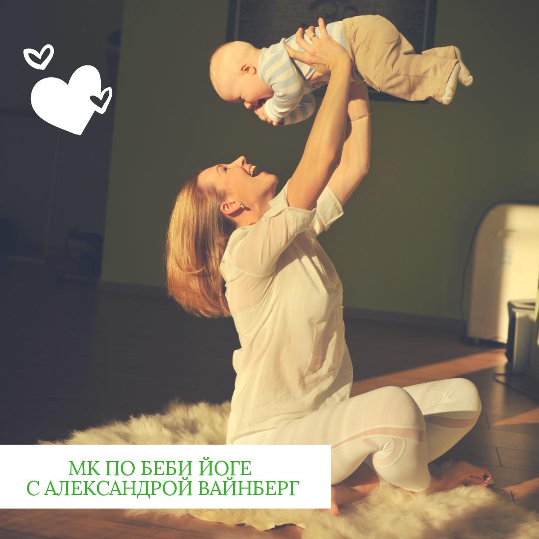 Афиша Тамбов Baby Yoga. МК для мам с детьми до года