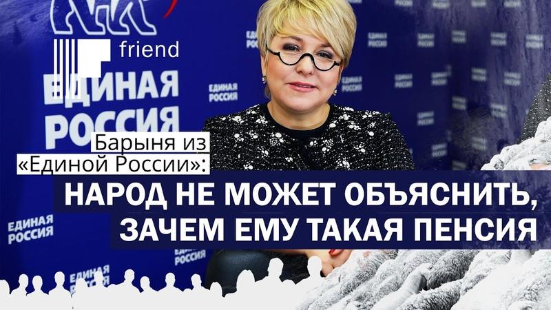 Барыня из «Единой России» народ не может объяснить, зачем ему такая пенсия