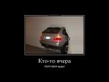 Новые Русские авто демотиваторы про АВТО СТОМАТОЛОГА и МАЖОРОВ СССР