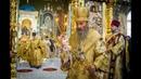 Митрополит Киевский и всея Украины Онуфрий обратился к прихожанам с проповедью