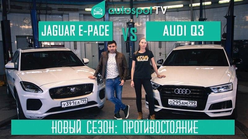 Тест Jaguar E-Pace! Порвет ли новейший Ягер Ауди Q3 на 10 лет старше !?!!