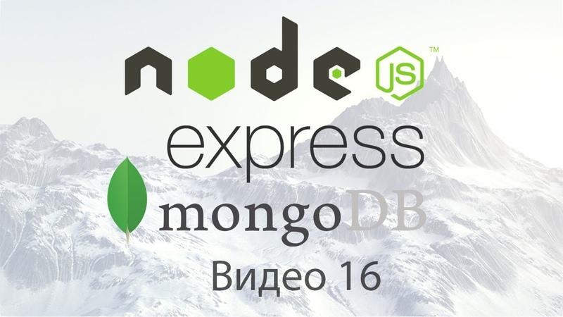 16. Создание сайта на Node.js, Express, MongoDB | Завершаем добавление поста