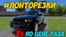 ПОНТОРЕЗКИ. БМВ Х5 Е53 КУЗОВ CITY CAR DRIVINGРУЛЬ