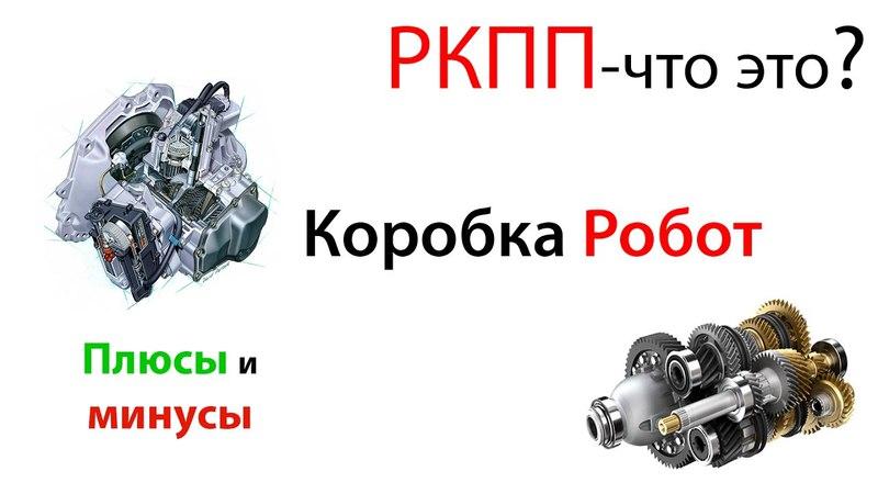 Что такое МКПП? Что такое РКПП? (Роботизированная коробка передач) » Freewka.com - Смотреть онлайн в хорощем качестве