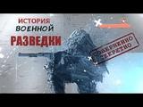 История военной разведки 2 серия Битва за Москву 2017