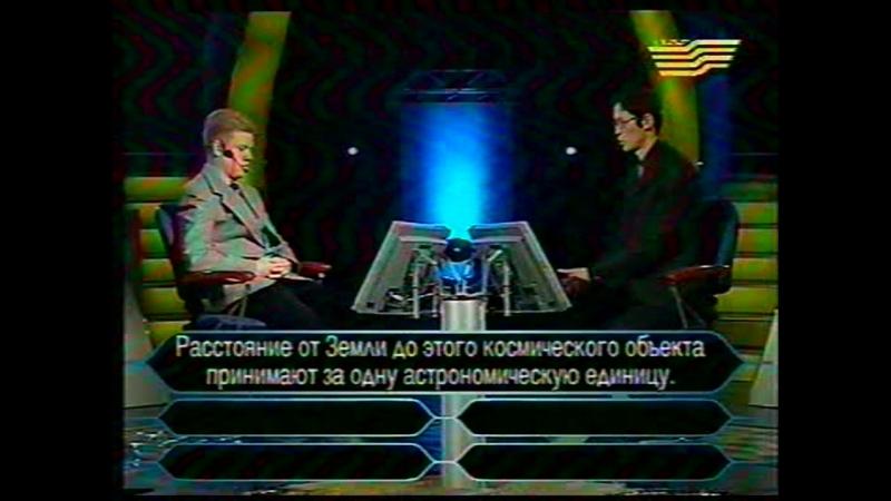Кто возьмёт миллион (апрель 2005)