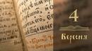 Спокуса невіруючим родичам – пророки у вітчизні своїй - Євангеліє щодня