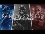 Вечерне-традиционный стрим Rainbow Six: Siege с инвалидами (Maximum Games)