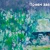 """Творческий конкурс """"Россия - мой дом!"""" 2018"""