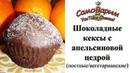 Шоколадные кексы с цедрой постные Видеорецепт