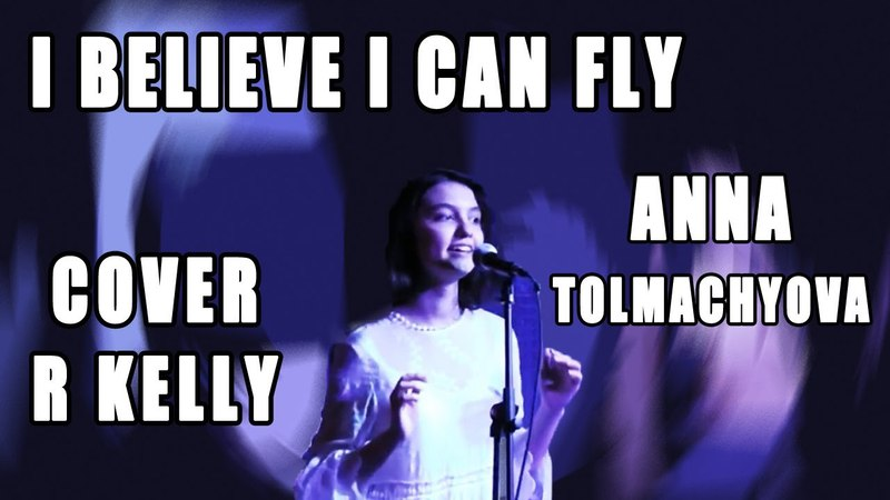 ANNA TOLMACHYOVA / I BELIEVE I CAN FLY / COVER R KELLY